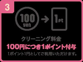 クリーニング料金100円につき1ポイント付与。1ポイント1円としてご利用いただけます。
