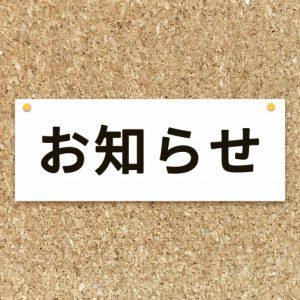 ◆台風10号の接近に伴う営業案内◆<br data-eio=