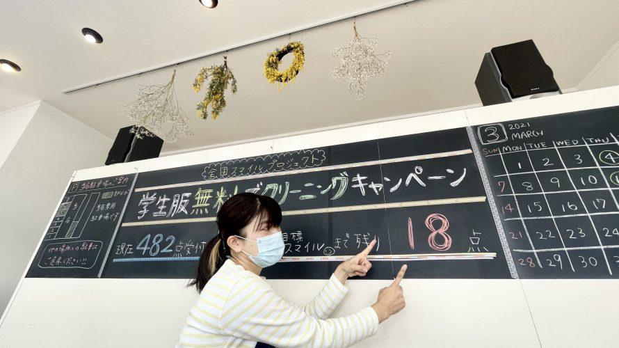 3月6日・13日・20日の予約がガラ空きです。学生服無料でクリーニングキャンペーン。